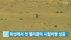 [YTN 실시간뉴스] 화성에서 첫 헬리콥터 시험비행 성공