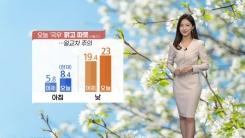 [날씨] 오늘 봄 마지막 절기 '곡우'...때 이른 초여름 기온