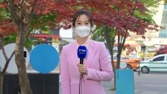 [날씨] 절기 '곡우', 맑고 따뜻...내일 서울 28℃, 초여름