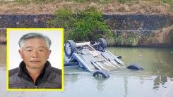 물에 빠진 차량 속 일가족 구한 50대 남성, 119 의인상