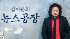 """김어준 출연료 논란에...변호사 단체 """"TBS 지급 기준 공개 행정심판 청구"""""""
