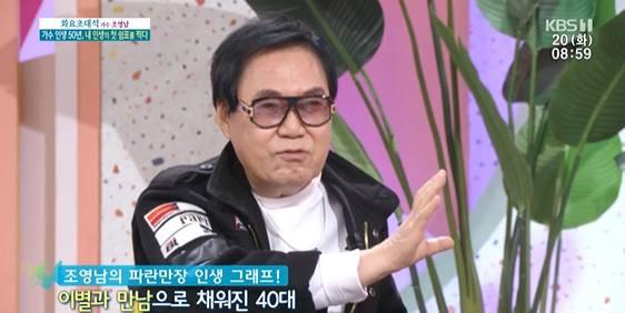 """조영남 """"바람피워 이혼한 과거 후회...'미나리' 개봉 첫날 봤다"""""""