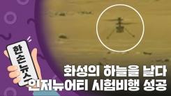 [15초뉴스] 화성의 하늘을 날다...인저뉴어티, 시험비행 성공
