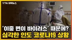 [자막뉴스] '이중 변이 바이러스' 때문에?...심각한 인도 코로나19 상황