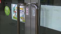 마포구 어린이집 16명 확진...직장·식당 등 일상 감염 계속