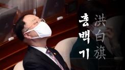 [영상] 홍백기 잊어라! 홍버럭으로 돌아온 홍남기