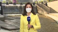 [날씨] 절기 '곡우', 맑고 따뜻...내일 초여름, 서울 28℃