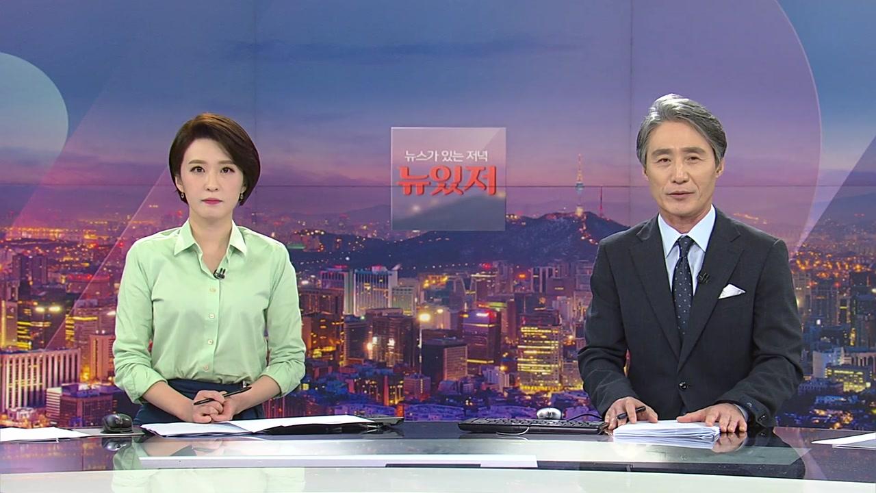 뉴스가 있는 저녁 04월 20일 19:20 ~ 20:30
