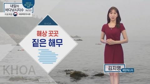 [내일의 바다낚시지수] 4월 22일 목요일, 해상 곳곳 짙은 해무, 동해 수온 회복