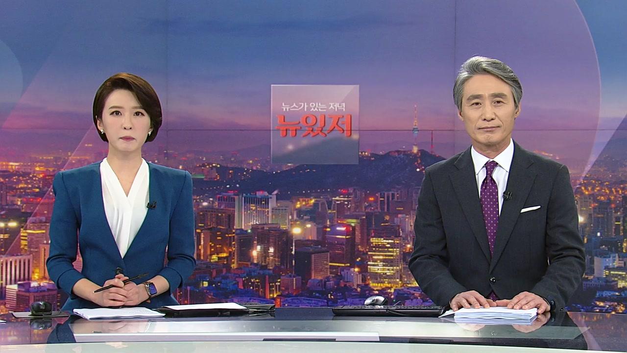 뉴스가 있는 저녁 04월 23일 19:20 ~ 20:30