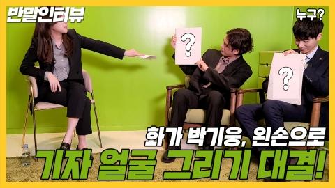 """[반말인터뷰] 붓을 든 배우 박기웅 """"매일 그림 그리는 삶, 너무 행복해"""""""