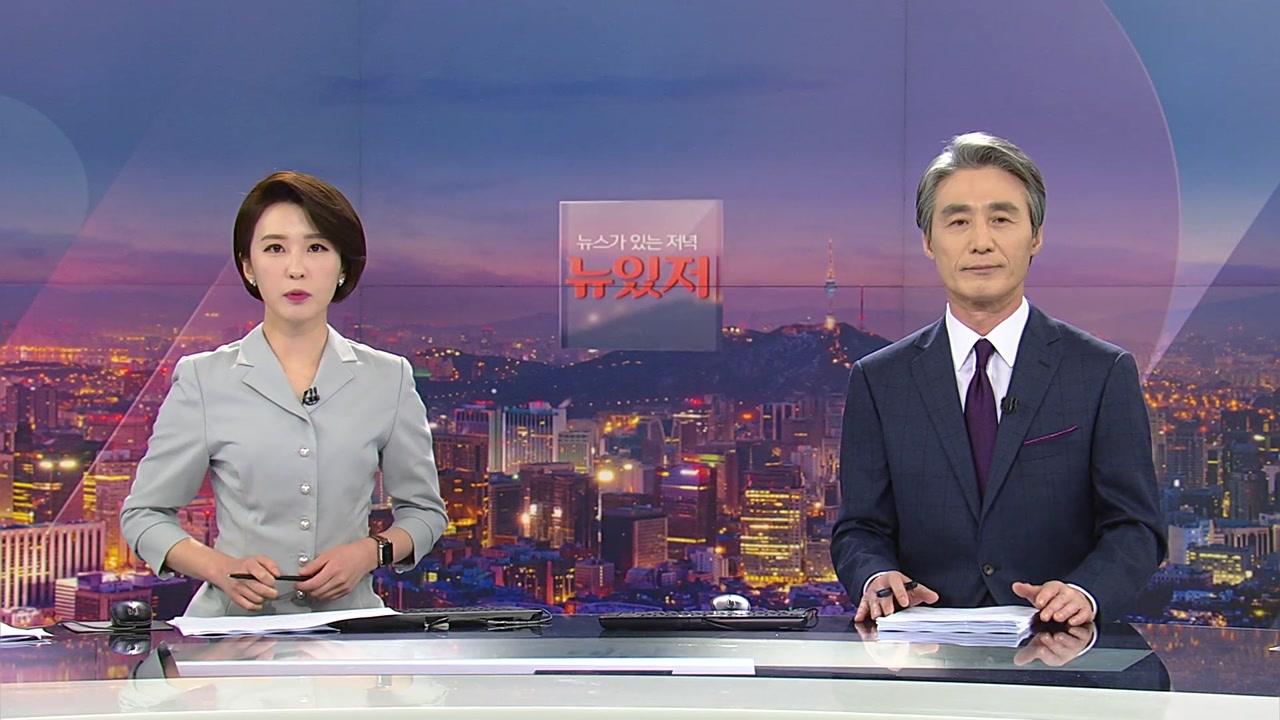 뉴스가 있는 저녁 04월 26일 19:18 ~ 20:30