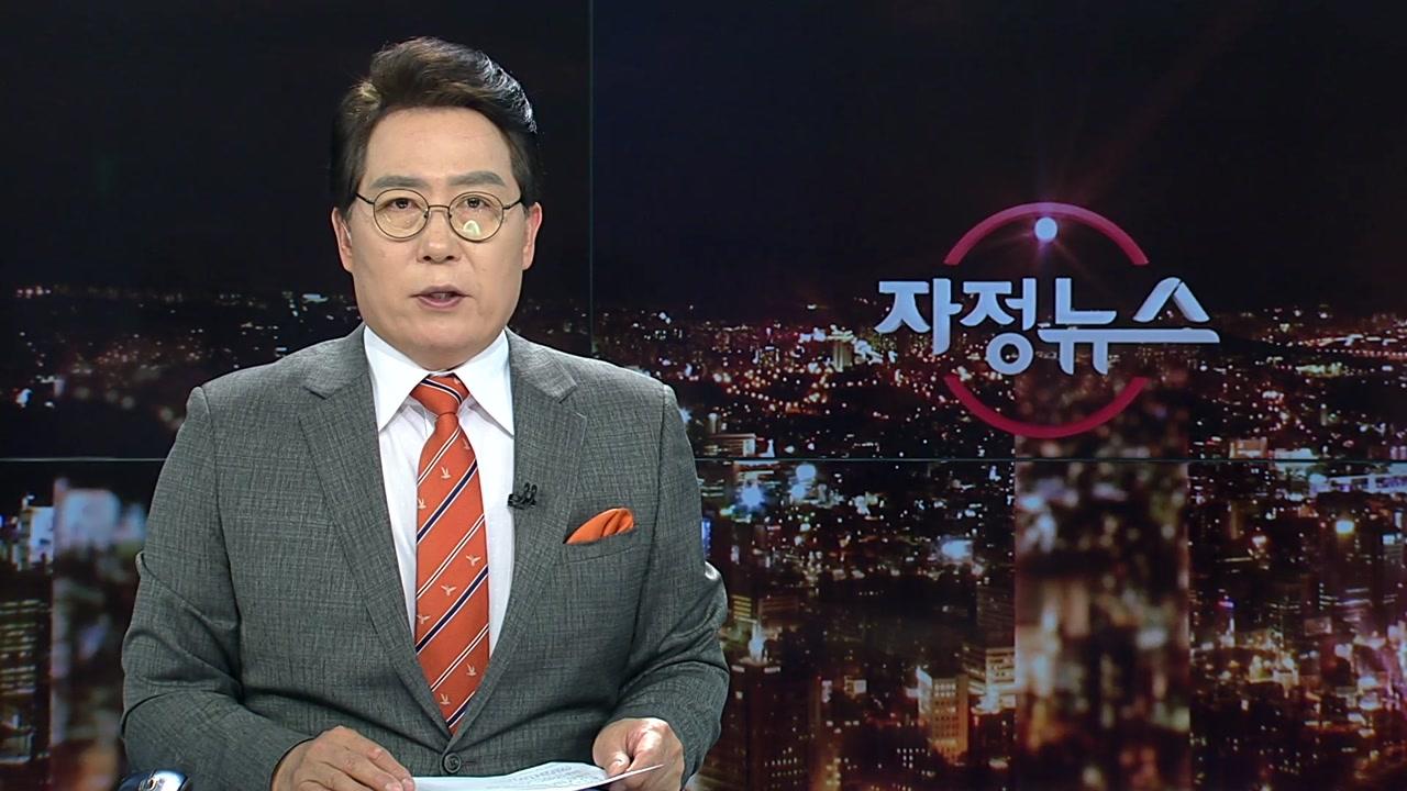 자정뉴스 04월 28일 00:00 ~ 00:42