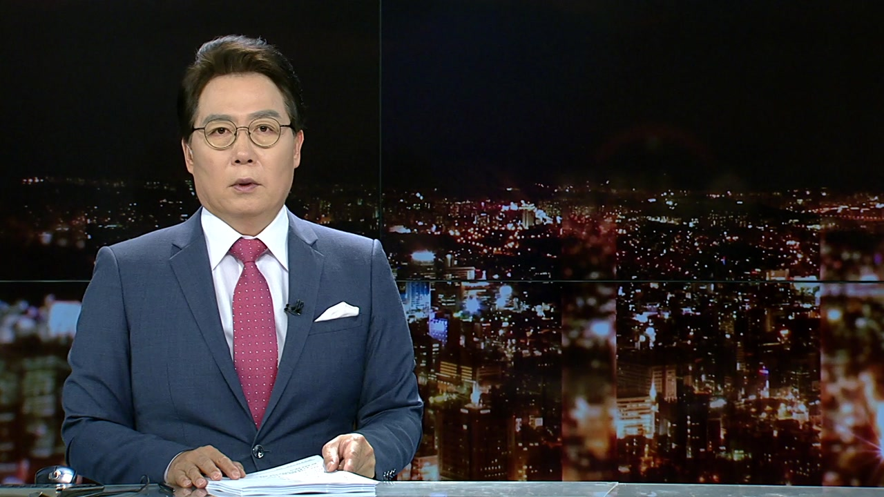 자정뉴스 04월 29일 00:00 ~ 00:41