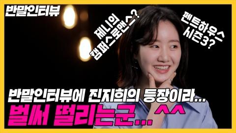 """[반말인터뷰] 진지희 """"'펜하3' 제니, 헤라 키즈 중 가족애 최고"""""""
