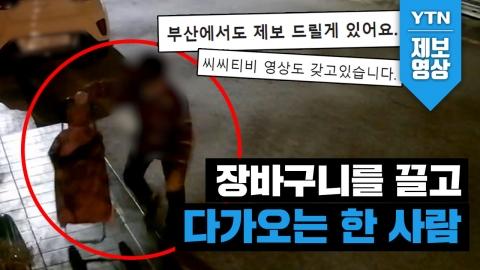 [제보영상] '도대체 왜...' 한밤중 장바구니를 끌고 다가오는 한 사람