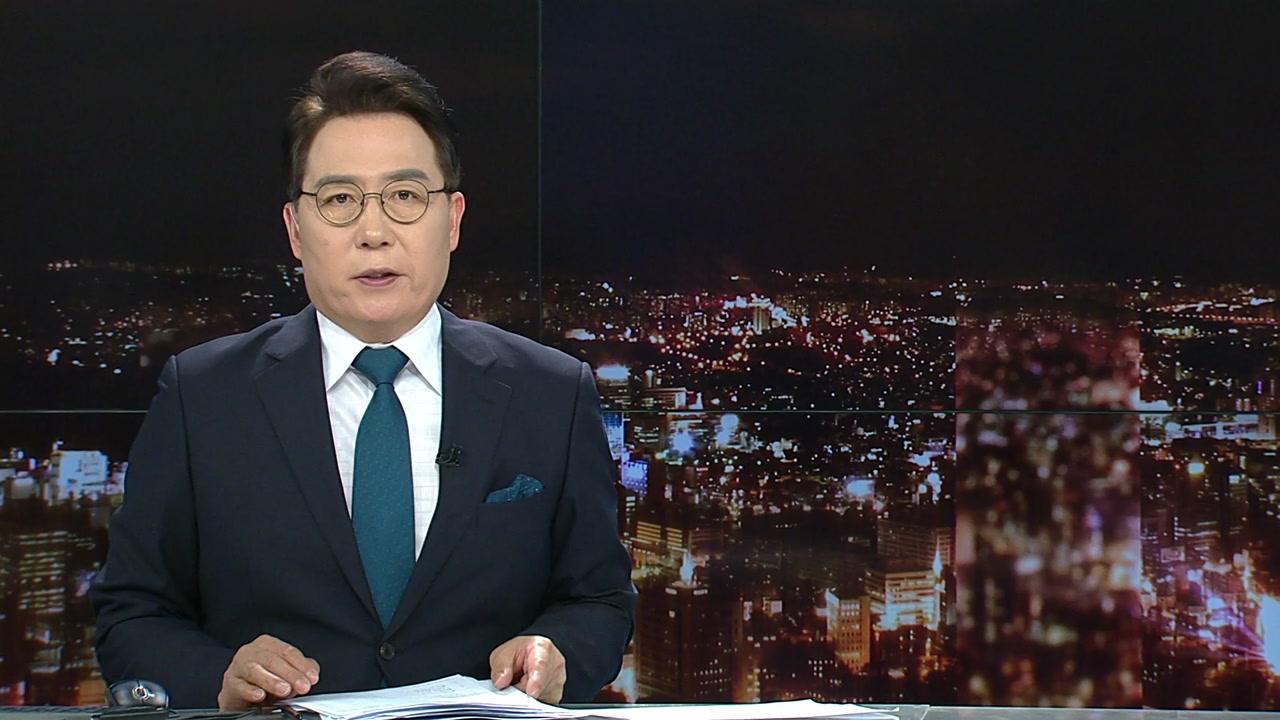 자정뉴스 05월 01일 00:00 ~ 00:45