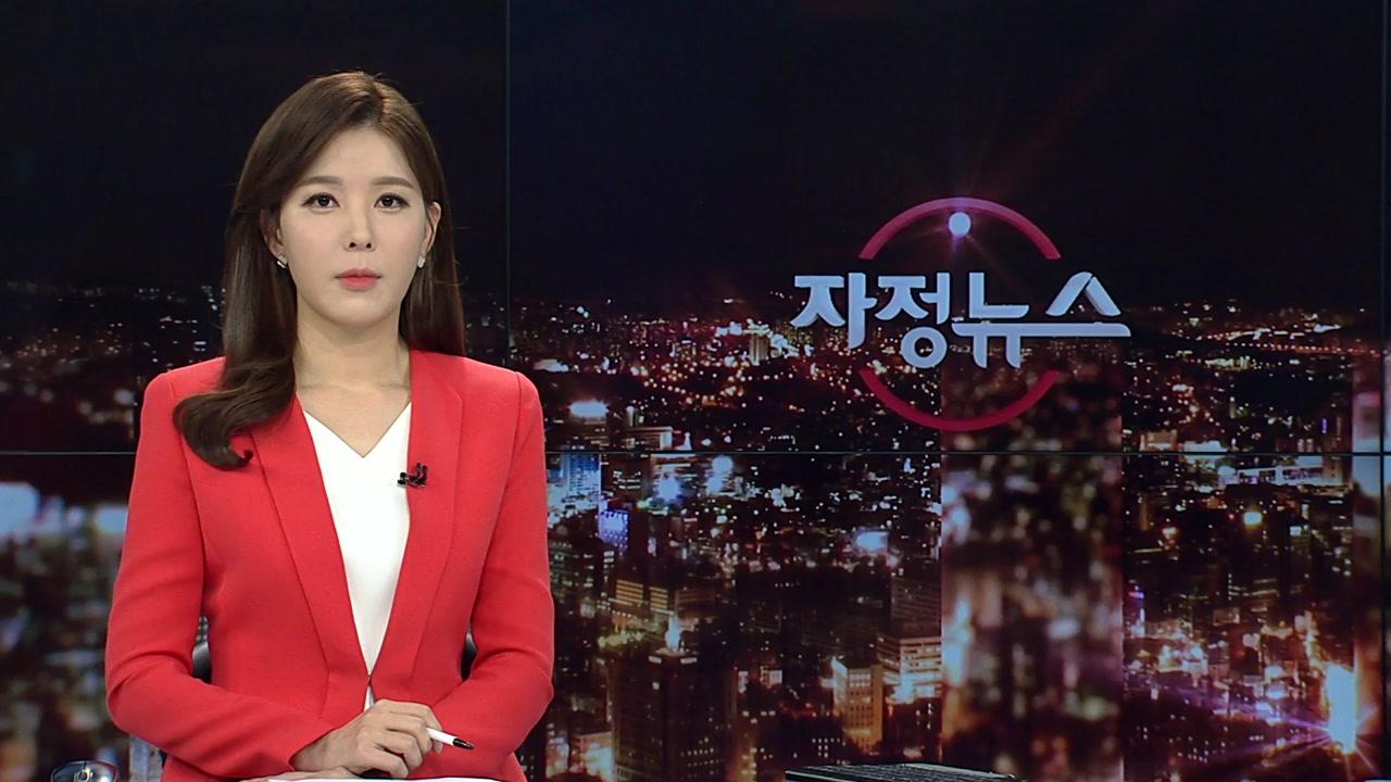 자정뉴스 05월 03일 00:00 ~ 00:41