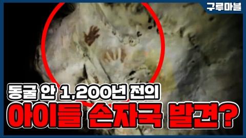 [구루마블] 동굴 안 1,200년 전의 아이들 손자국 발견?