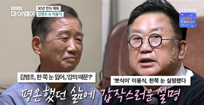 """'마이웨이' 김병조·이용식, 30년만 재회 """"실명 아픔, 우연 치고도 얄궂은 운명"""""""