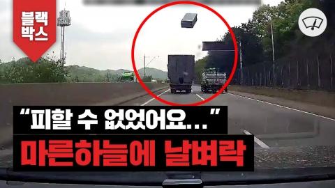 [블박TV] 고속도로 한복판에 떨어진 '마른하늘에 날벼락'
