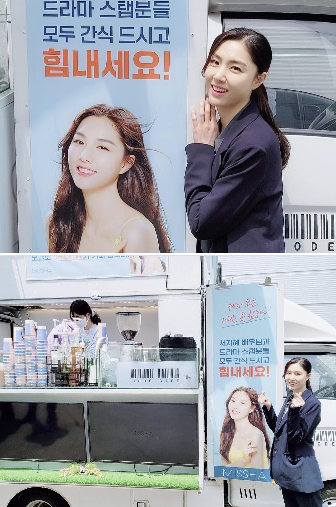 서지혜, 김정현 열애설 후 첫 근황 공개…드라마 촬영中
