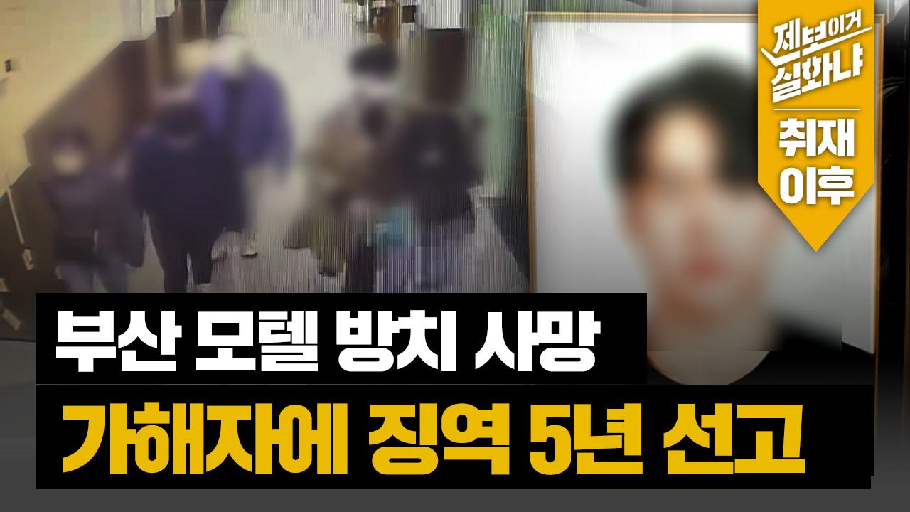 [제이실 이후] 폭행 후 부산 모텔에 방치해 사망케 한 가해자, 1심서 징역 5년
