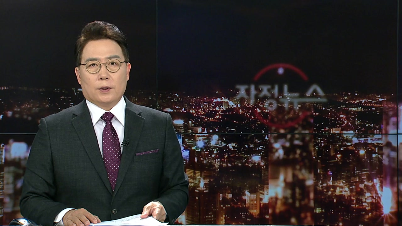 자정뉴스 05월 05일 00:00 ~ 00:40