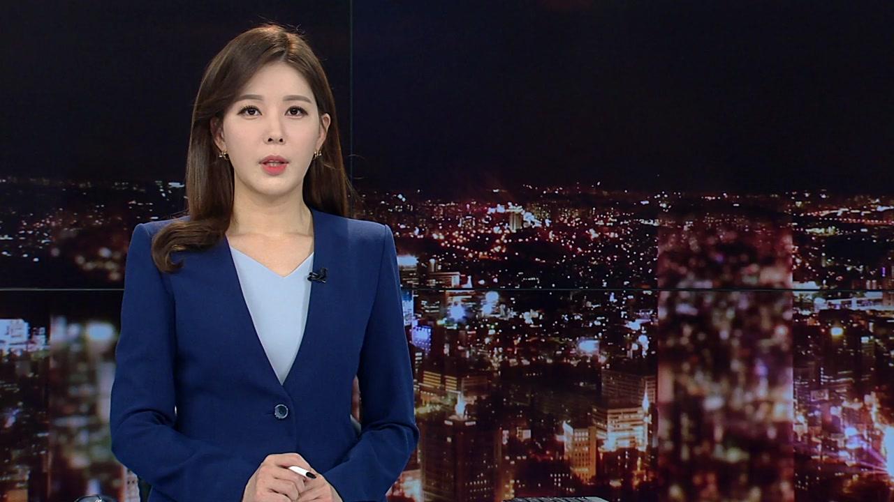 자정뉴스 05월 06일 00:00 ~ 00:44