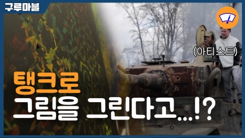 [구루마블] 뭐...? 탱크가 그림을 그린다고...?