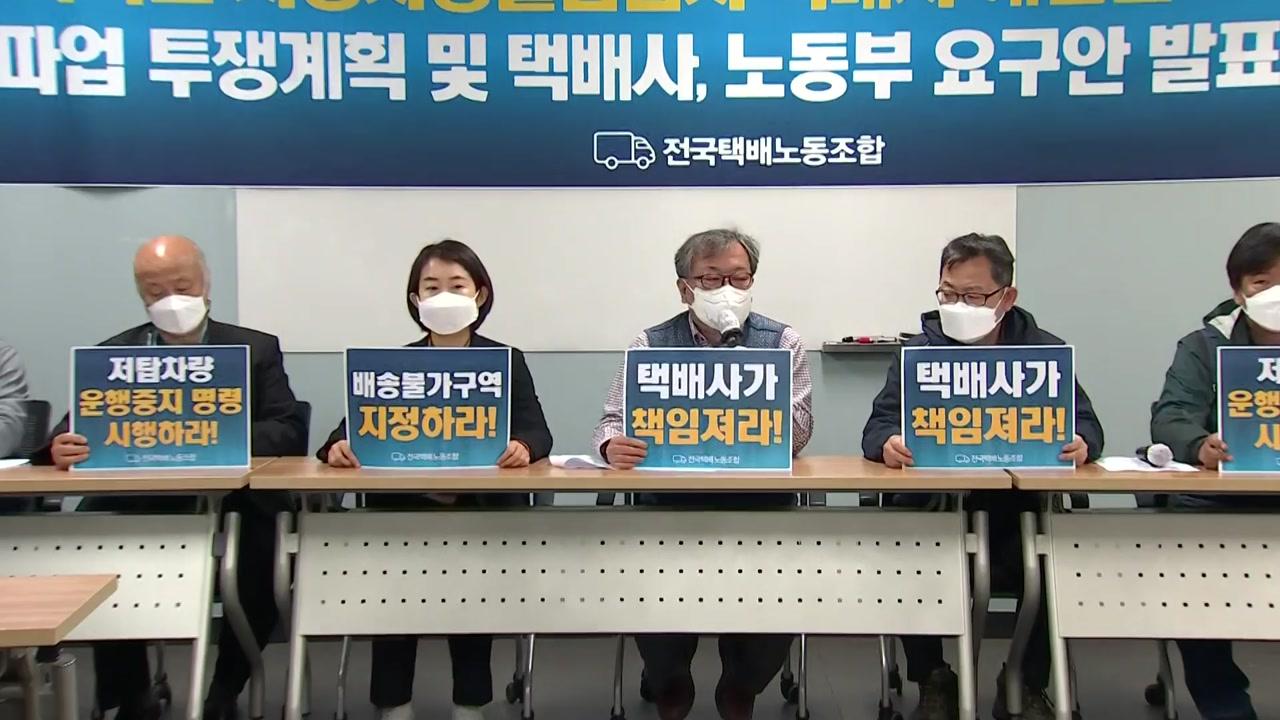 """[속보] 택배노조 파업 가결...""""파업 찬성률 77%"""""""