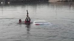 만취 운전자 영상 통화 중 승용차와 바다 추락