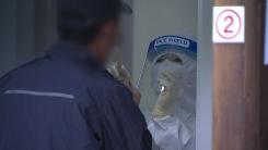 영국 변이 바이러스에 긴장...강릉 외국인 환자도 늘어