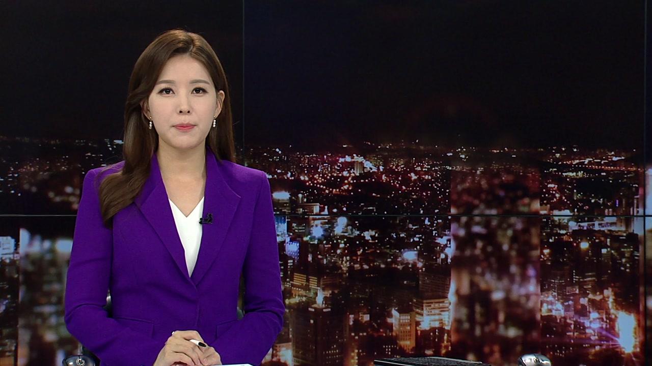 자정뉴스 05월 09일 00:00 ~ 00:15