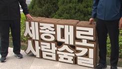 서울시, 광화문에 '도심 숲길'...보행친화 도시 시동