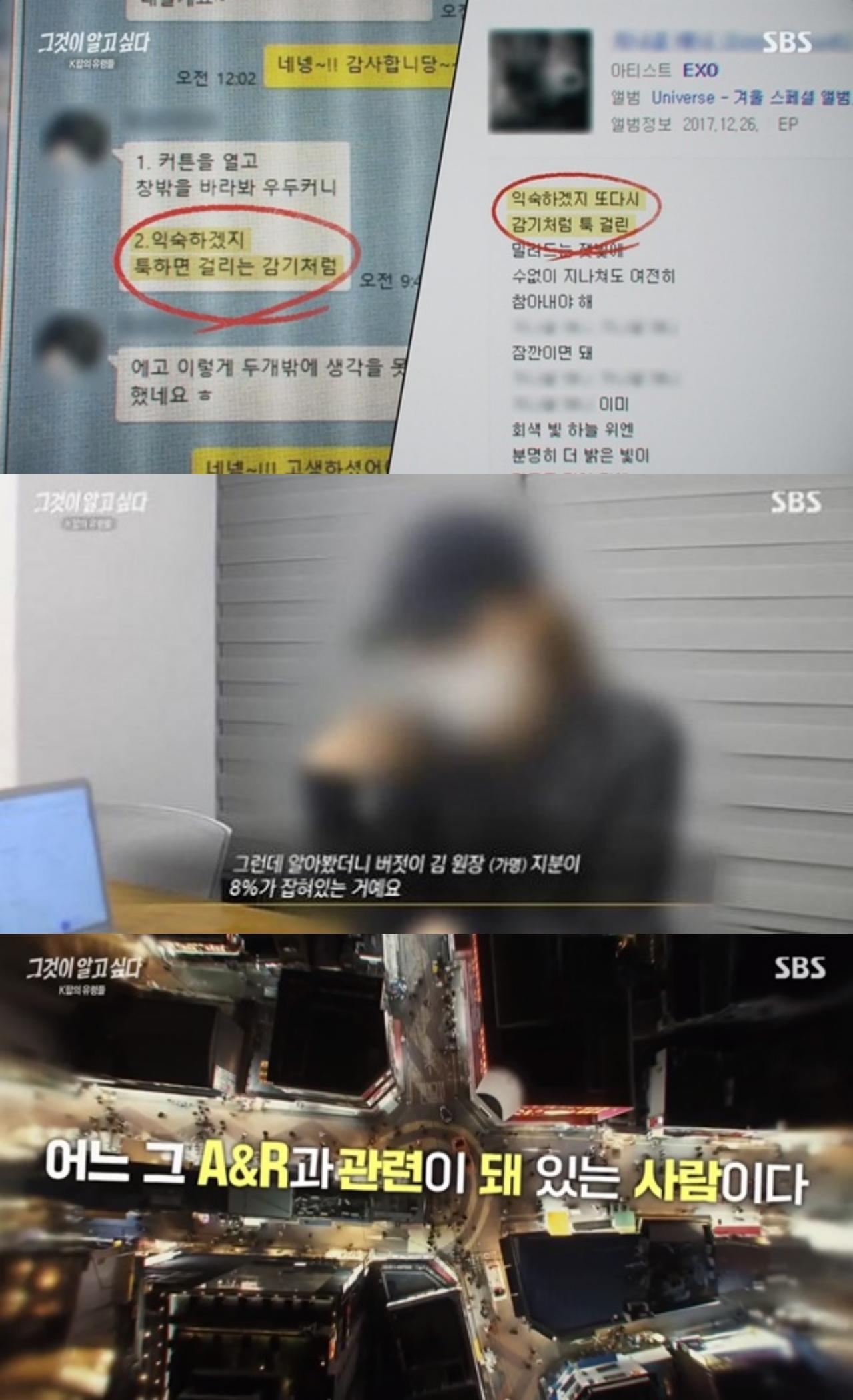 [Y리뷰] '그알' 수억원대 가로챈 K팝의 유령 작사가, 김원장의 정체