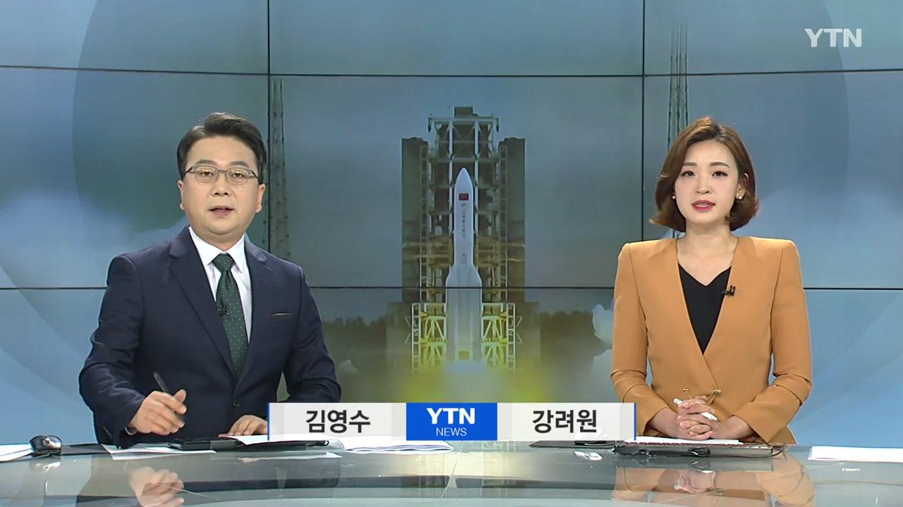 뉴스와이드 05월 09일 11:50 ~ 13:40