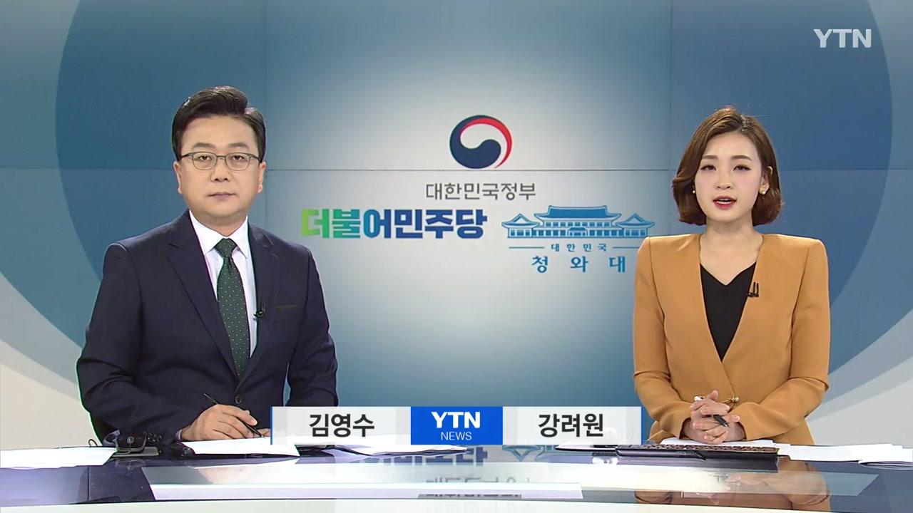 뉴스와이드 05월 09일 15:50 ~ 17:39
