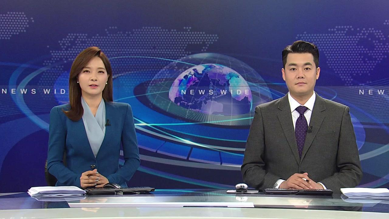 뉴스와이드 05월 09일 21:50 ~ 23:34