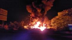 울산 폐기물 처리 업체에서 불...대응 1단계 발령