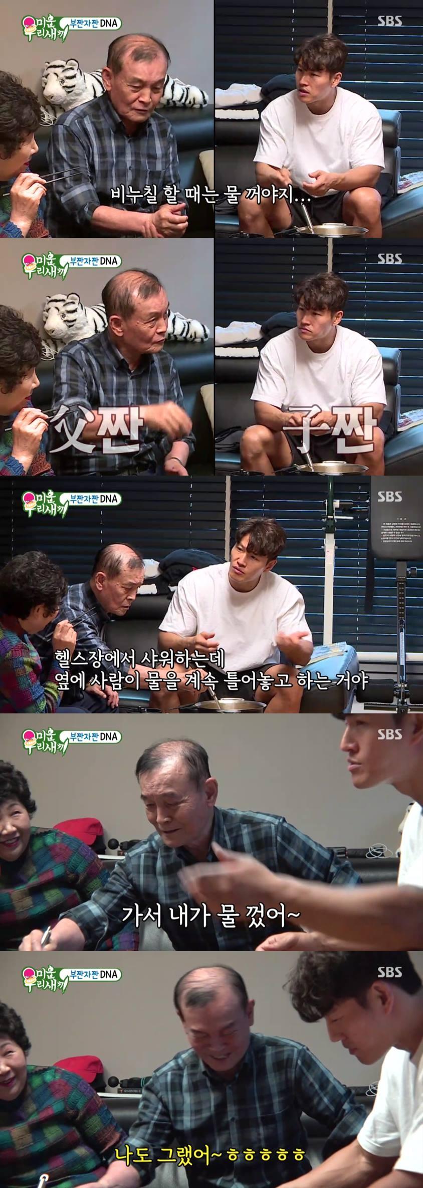 '미운우리새끼' 김종국, 부전자전 절약 에피소드 '최고의 1분' 등극