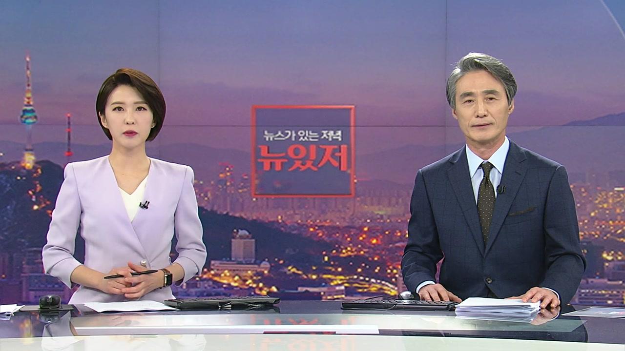 뉴스가 있는 저녁 05월 10일 19:18 ~ 20:26