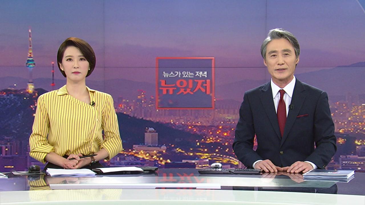 뉴스가 있는 저녁 05월 11일 19:20 ~ 20:30
