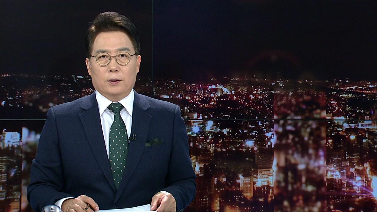 자정뉴스 05월 12일 00:00 ~ 00:40