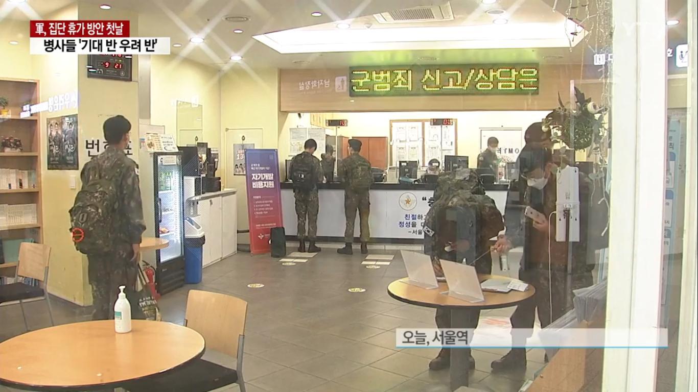 [와이파일] 국방부 급식·격리 종합 대책 이후 병사들의 반응은 '반신반의'