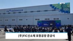 FIC신소재, 이차전지용 실리콘 음극재 생산라인 준공