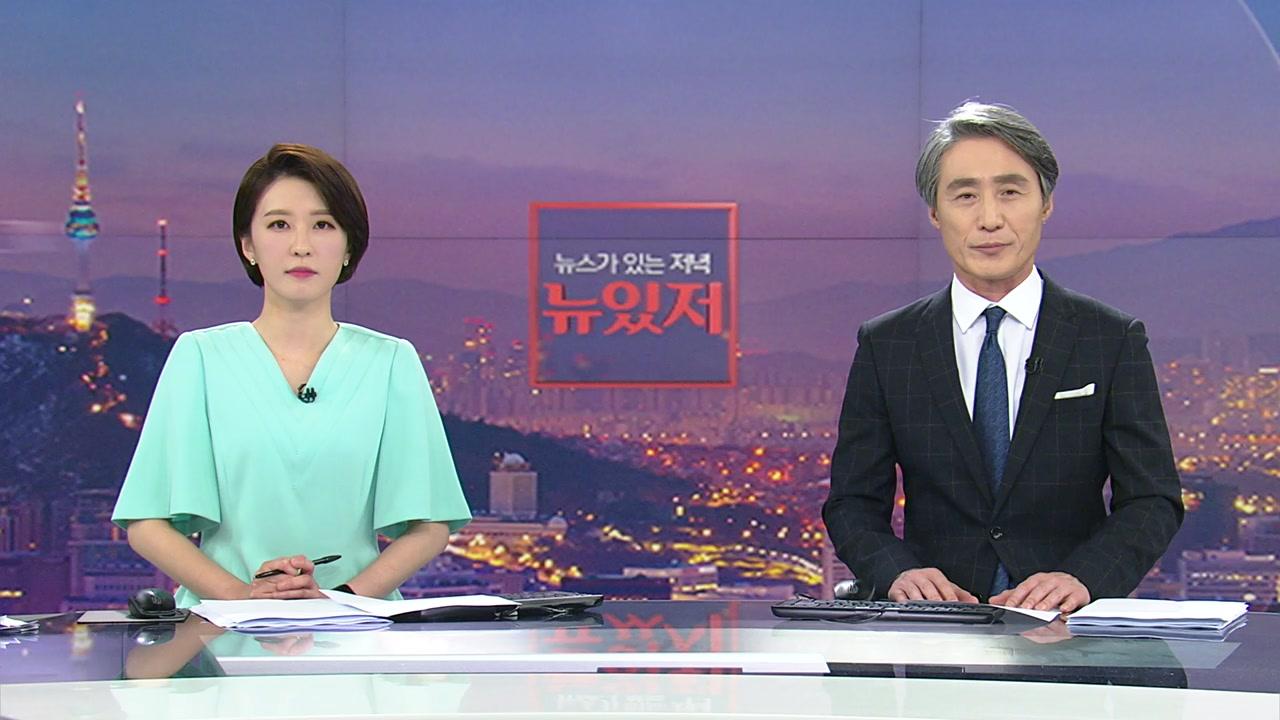 뉴스가 있는 저녁 05월 12일 19:20 ~ 20:30