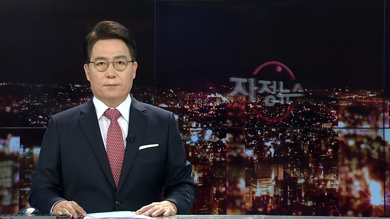 자정뉴스 05월 13일 00:00 ~ 00:40