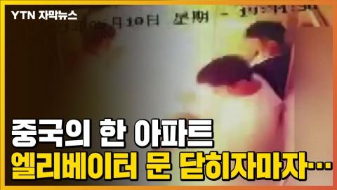 [자막뉴스] 엘리베이터 문 닫히자마자...끔찍한 사고