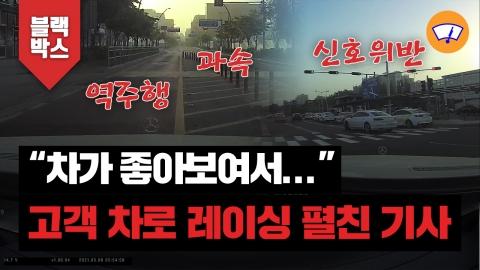 """[블박TV] """"차가 좋아보여서""""...고객 차로 레이싱 펼친 발렛 기사"""